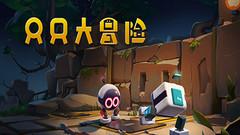 只只大冒险Biped/单机.同屏多人中文一键解压版下载
