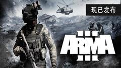 武装突袭3 ArmA III中文一键解压版下载