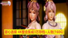 [超级大作/中文/3D]HoneySelect 甜蜜选择 甜心选择 4K整合 V24 中文至尊典藏版集成3万存档+人物[160G][更新/全CV]