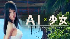 (夏季版)AI少女整合包 集成情人节DLCV1.17 新版本集成情人节DLC63.4G完美整合+插件存档解压即玩