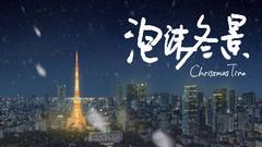 泡沫冬景 Christmas Tina中文一键解压版