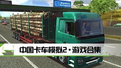 中国卡车模拟2/遨游中国2 China Truck Simulator 2一键解压中文版