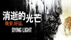 消逝的光芒:信徒/单机.局域网.网络联机 Dying Light中文一键解压版下载