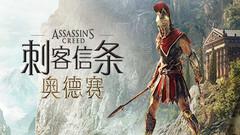 刺客信条8:奥德赛 Assassin's Creed Odyssey/3重置版/共15部中文破解版合集游戏下载